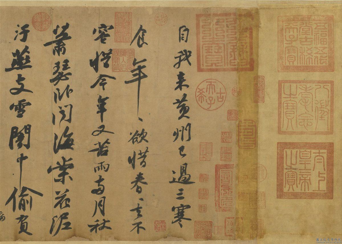 苏轼·寒食帖