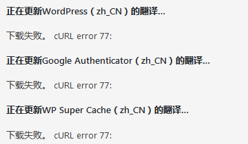 wordpress cURL error 77:
