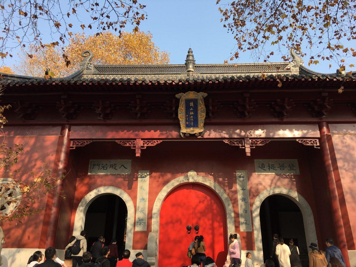 江苏·南京·摄山栖霞寺