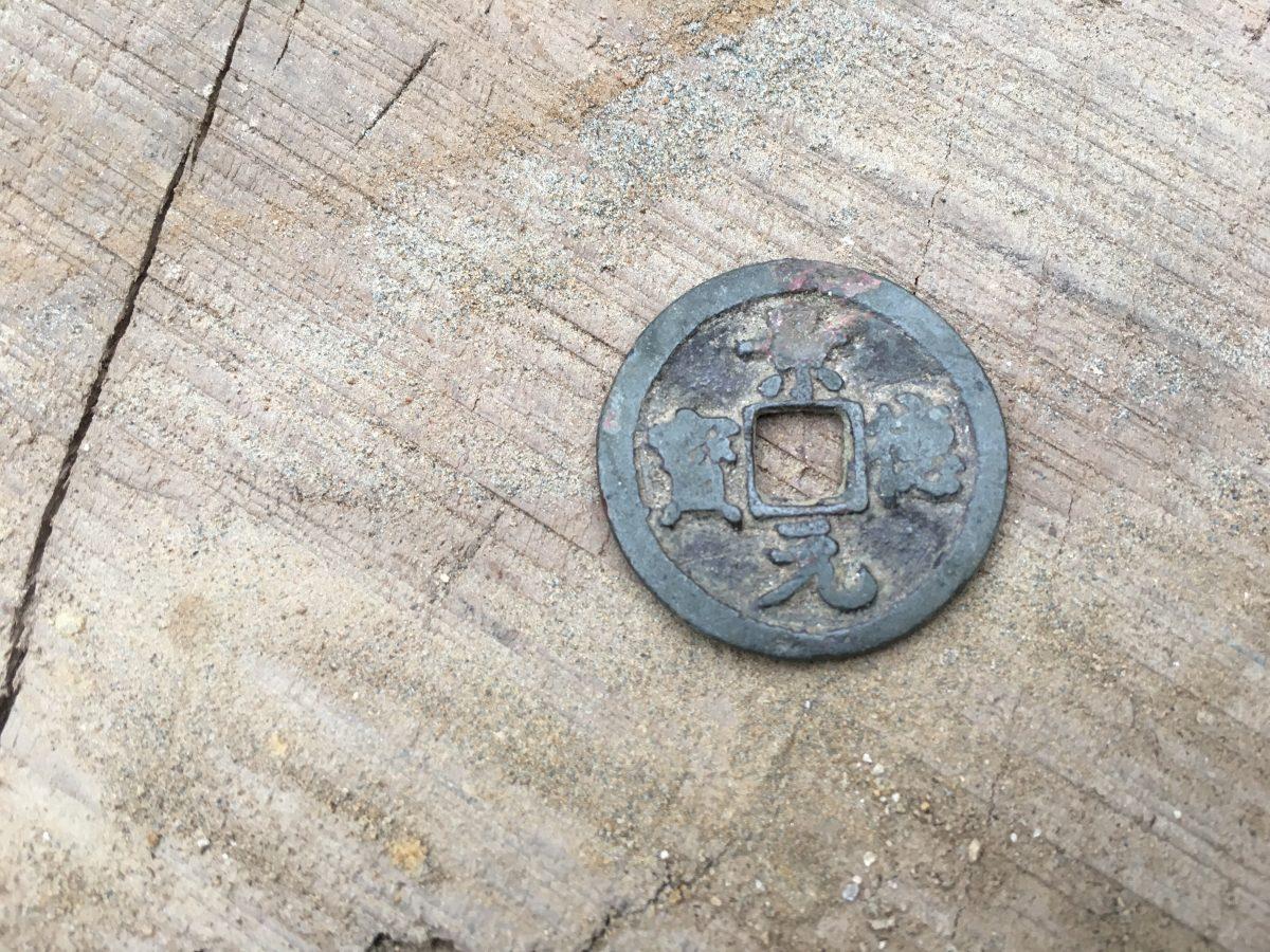 铜钱·景德元宝