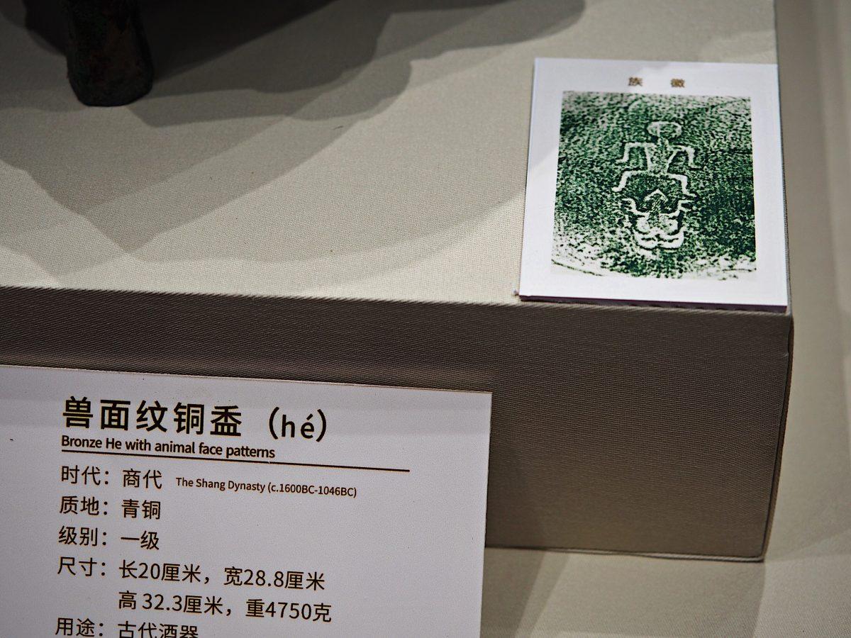 商兽面纹铜盉族徽