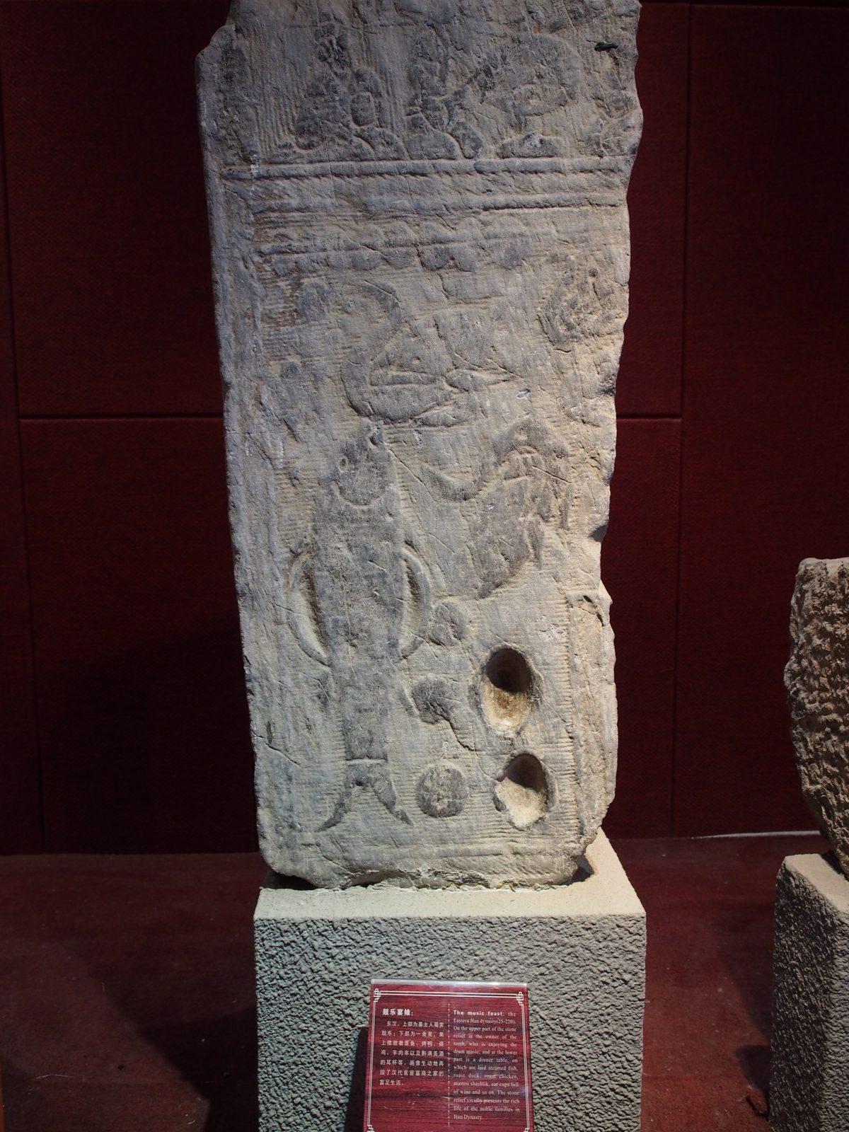东汉·鼓乐宴飨画像石
