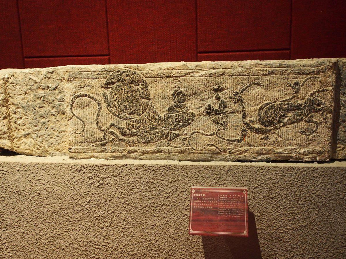 东汉·嫦娥会玄武画像石