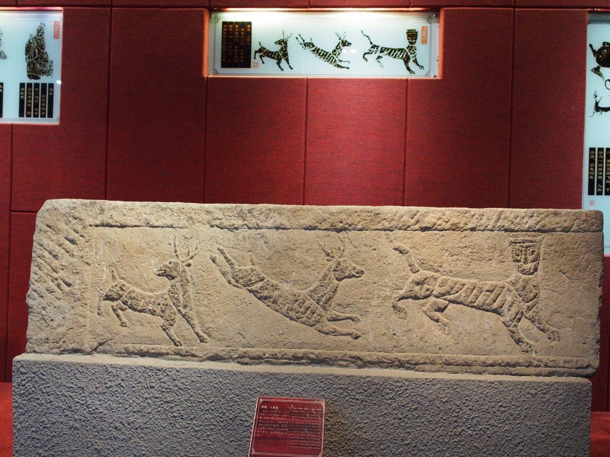 东汉·双鹿、人面虎画像石
