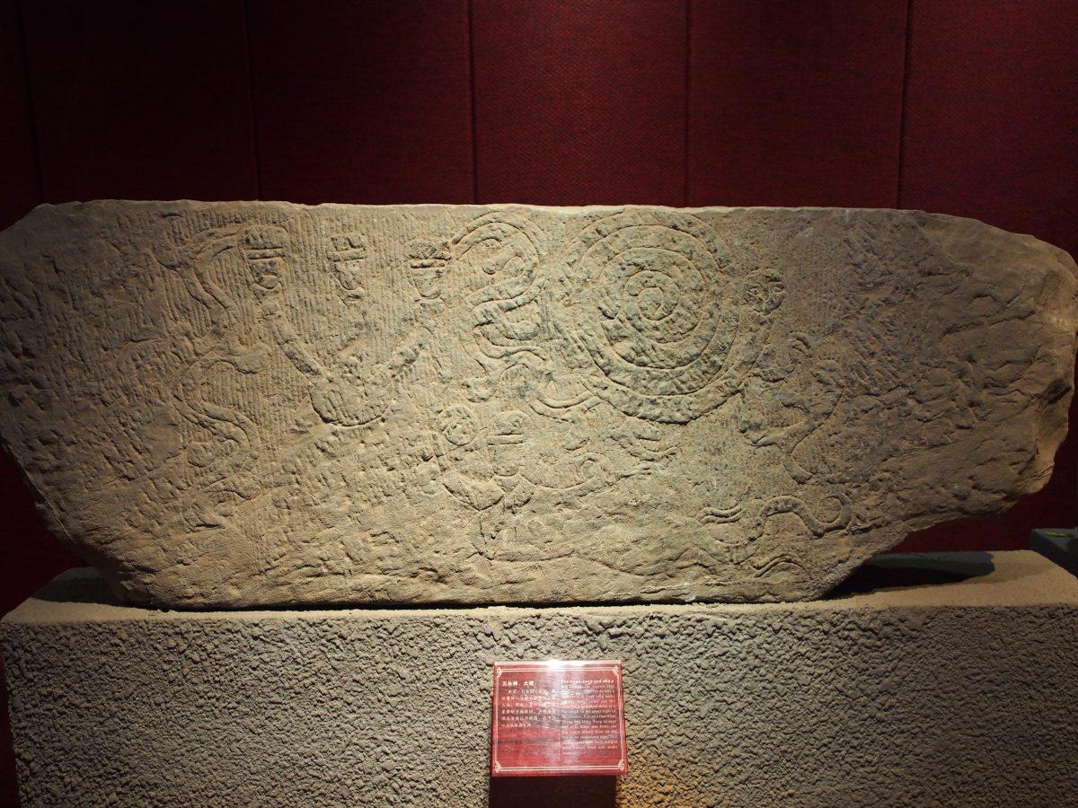 东汉·三头神、大螺、人首蛇身画像石
