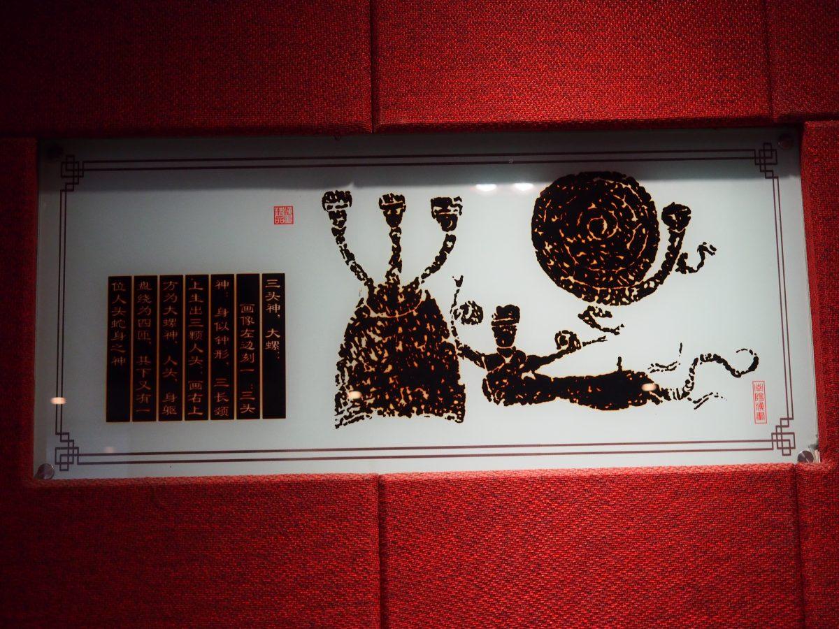 三头身、大螺、人首蛇身画像石拓片