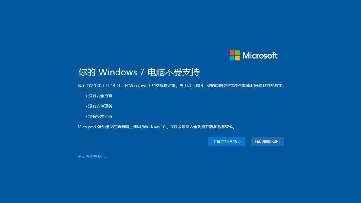 Windows 7 终止服务提醒