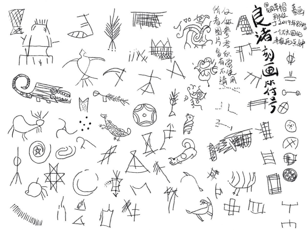良渚文化·刻画符号摹画