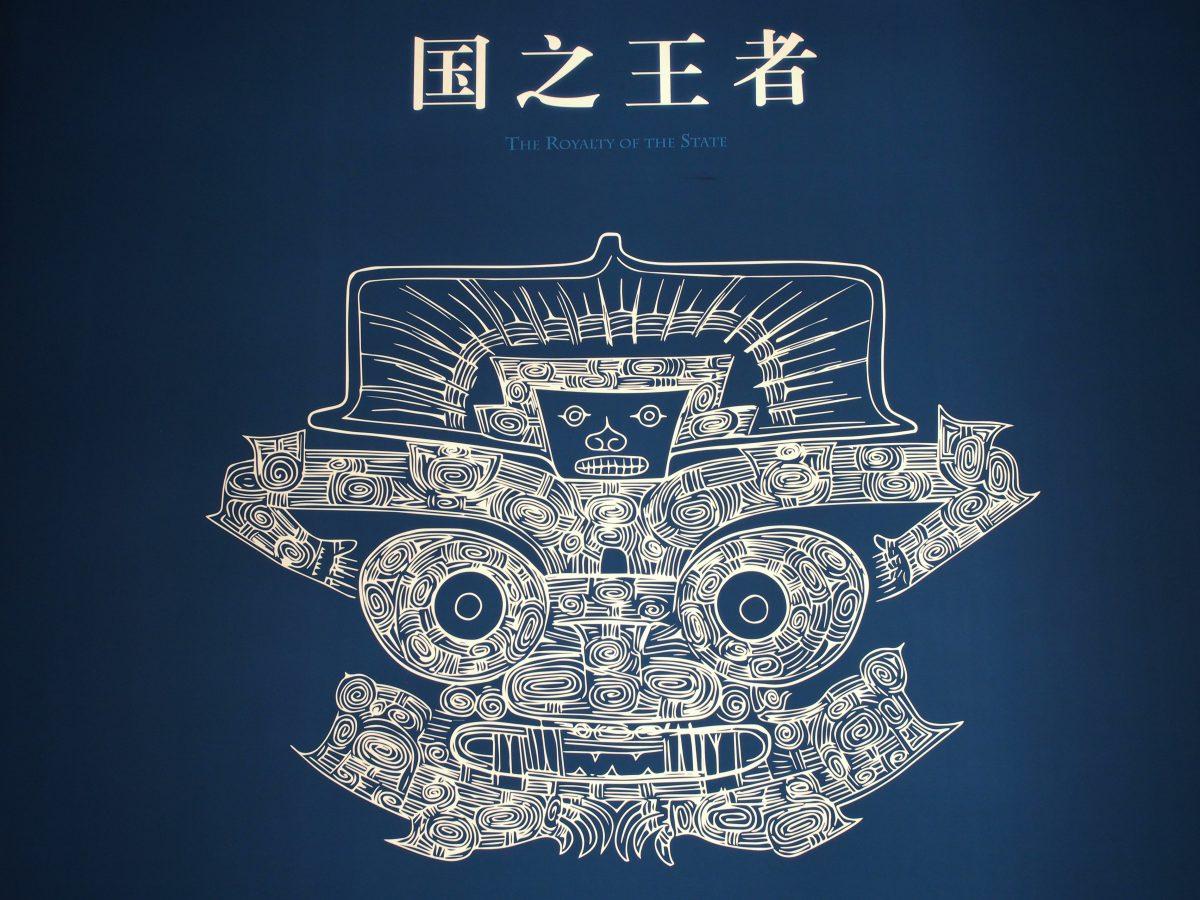 良渚文化·神人·神兽·神徽线图