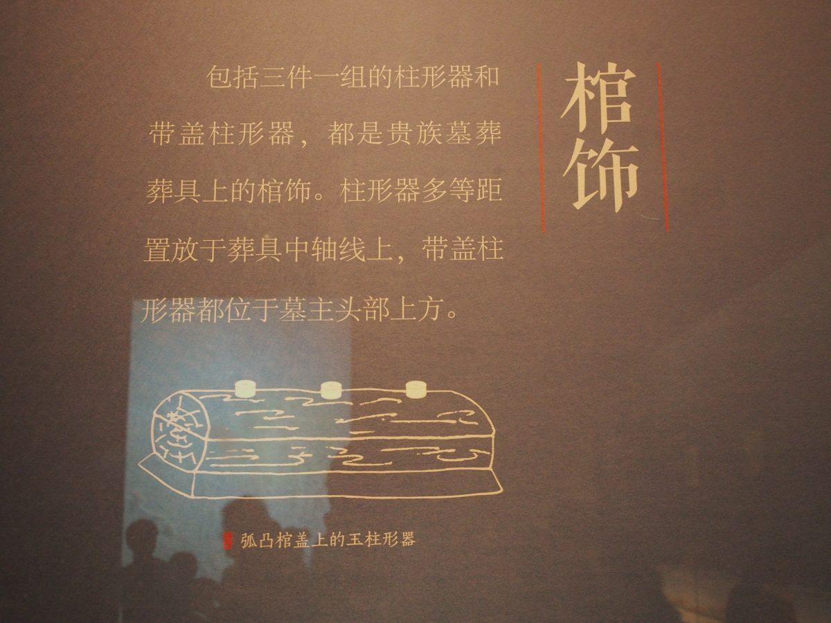 浙江省文物考古研究所·良渚文化·反山遗址·棺饰
