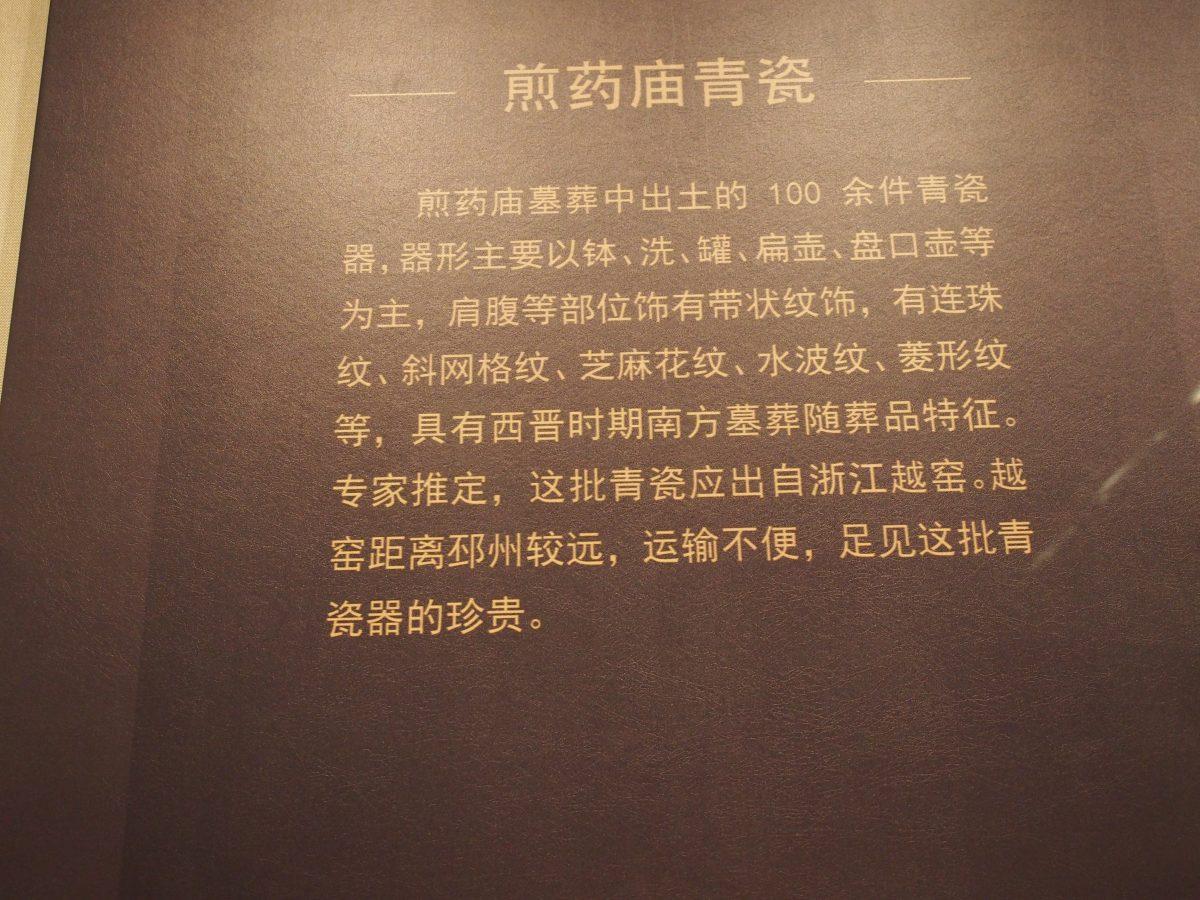 煎药庙青瓷