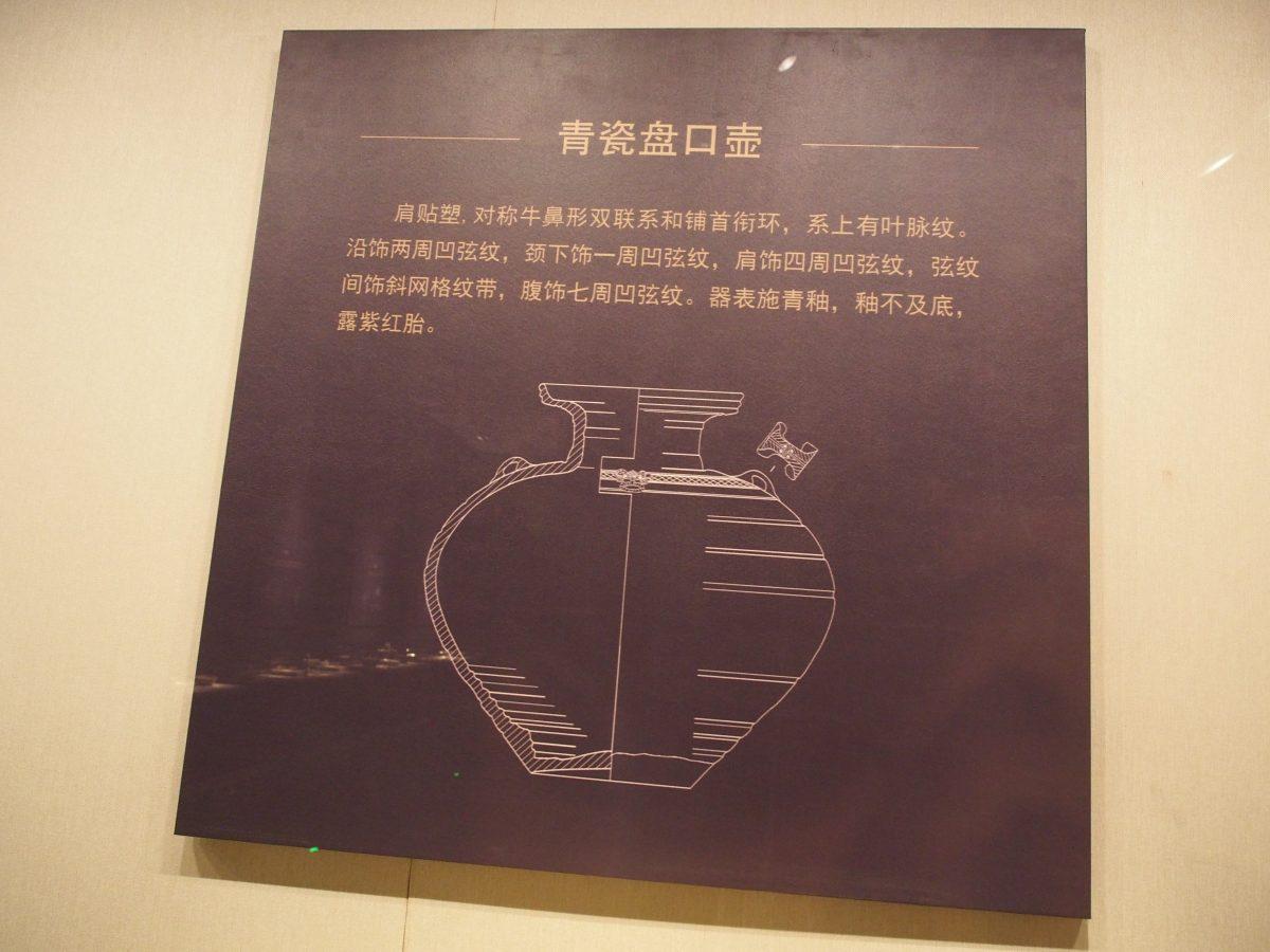 青瓷盘口壶