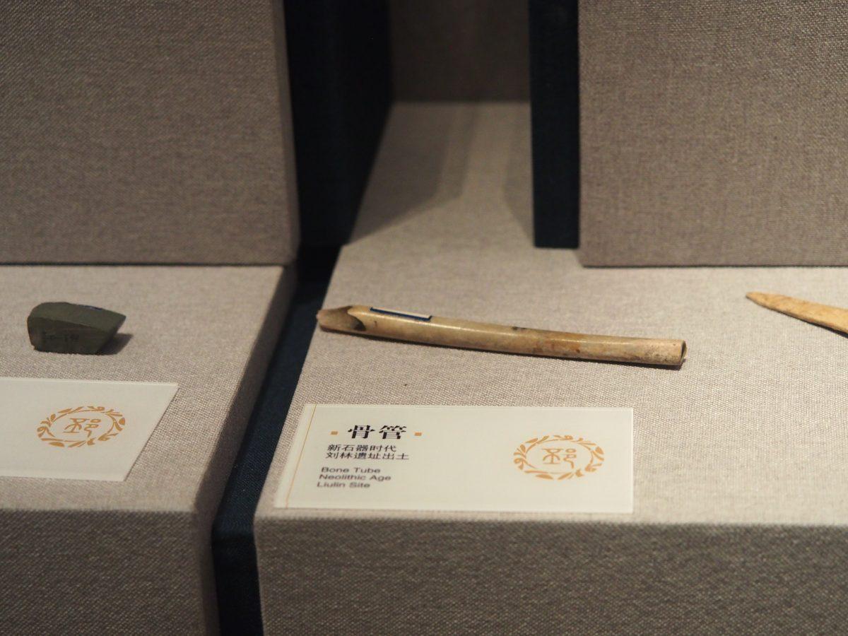 刘林遗址·骨管