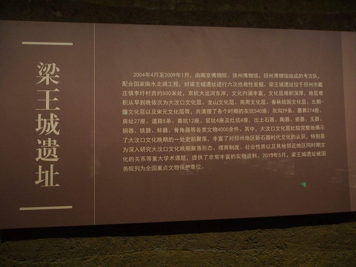 梁王城遗址