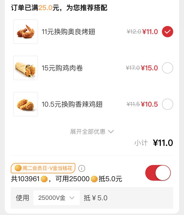 KFC 订单V金抵扣