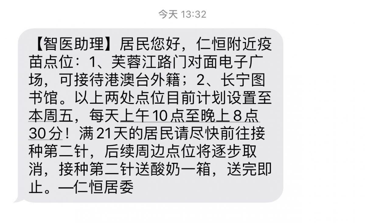 上海·新冠疫苗接种短信通知·第二针送酸奶