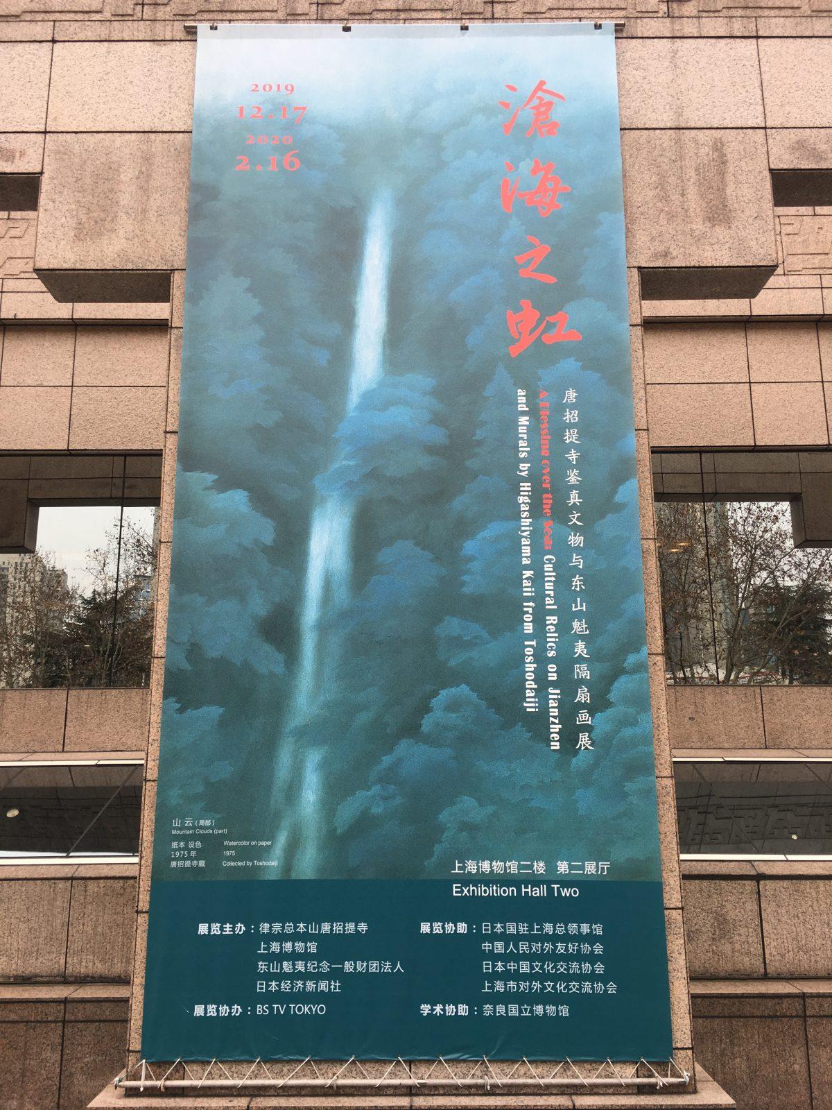上海博物馆·沧海之虹·日本· 东山魁夷·唐招提寺隔扇画
